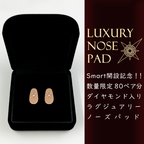 Luxury_Nose_Pad