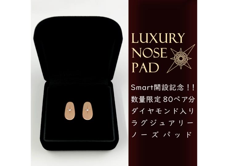 luxury_nose_pad